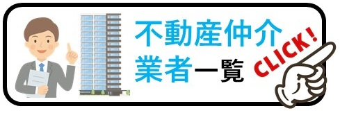 香港日系不動産仲介業者一覧リスト