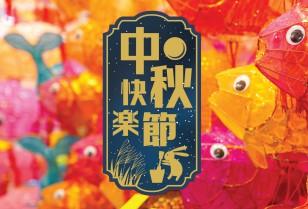 カバーストーリー 2020年10月第1週号「中秋節快楽」