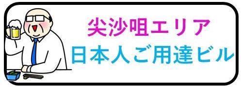 尖沙咀の日本人ご用達のビル一覧記事
