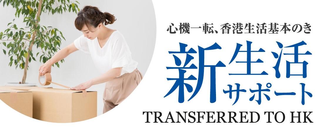 香港新生活サポート情報まとめ見出し
