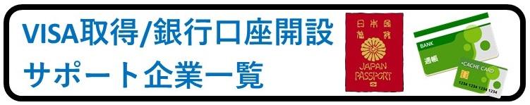 香港ビザ取得・銀行口座開設サポート企業一覧