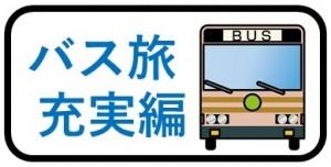 香港バス旅編
