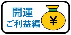 香港お出かけ 開運編