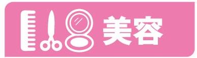 【香港】尖沙咀エリアの美容ビューティー系のお店紹介・チムサーチョイ・Tsim Sha Tsui 見出し
