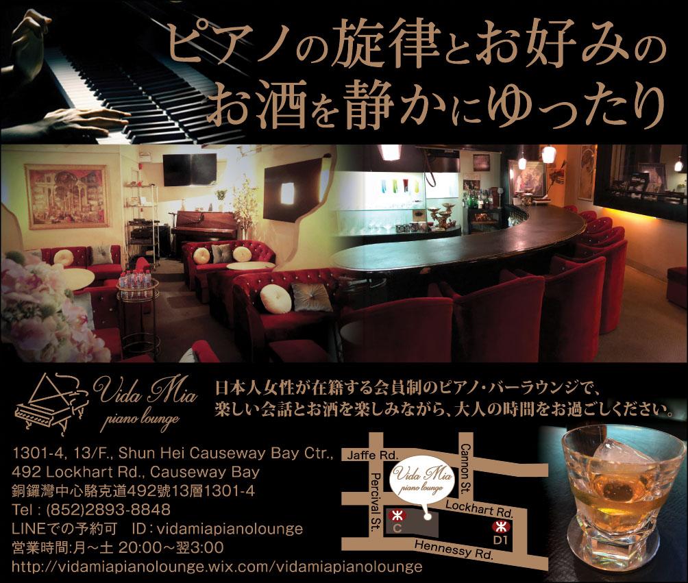 銅鑼湾キャバクラ Vida Mia piano lounge