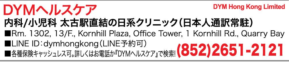 【香港】病院・クリニック・医療機関 DYM Hong Kong Limited