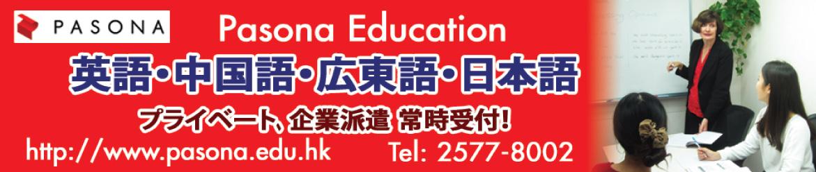 香港習い事 Pasona Education Co., Ltd.