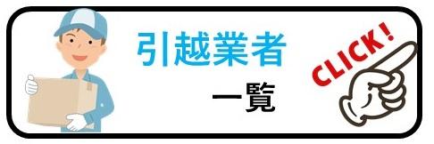 香港引越業者一覧リスト