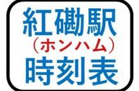 ホンハム(紅磡)駅・時刻表・チケット購入(広九直通車)