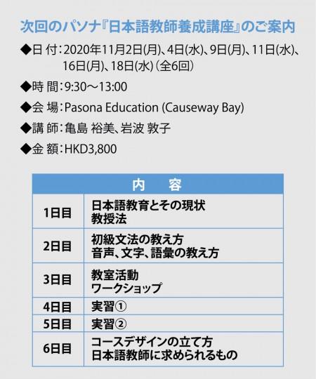 P09 School _PASONA Japanese_758