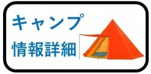 香港キャンプ情報記事