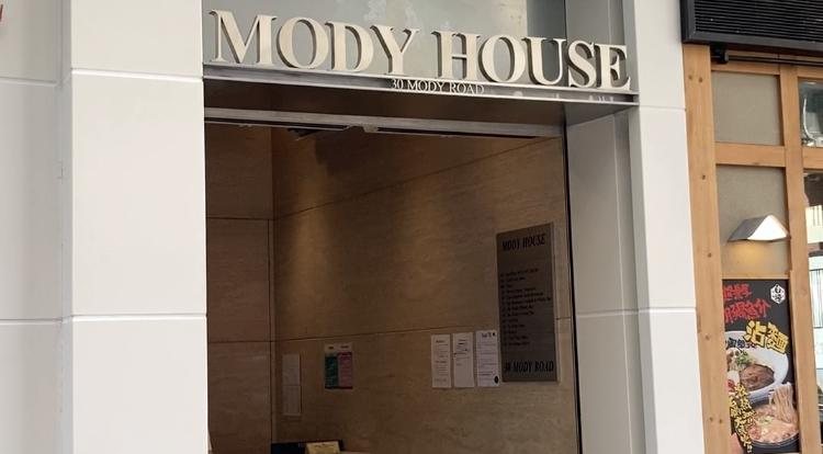 尖沙咀Mody house