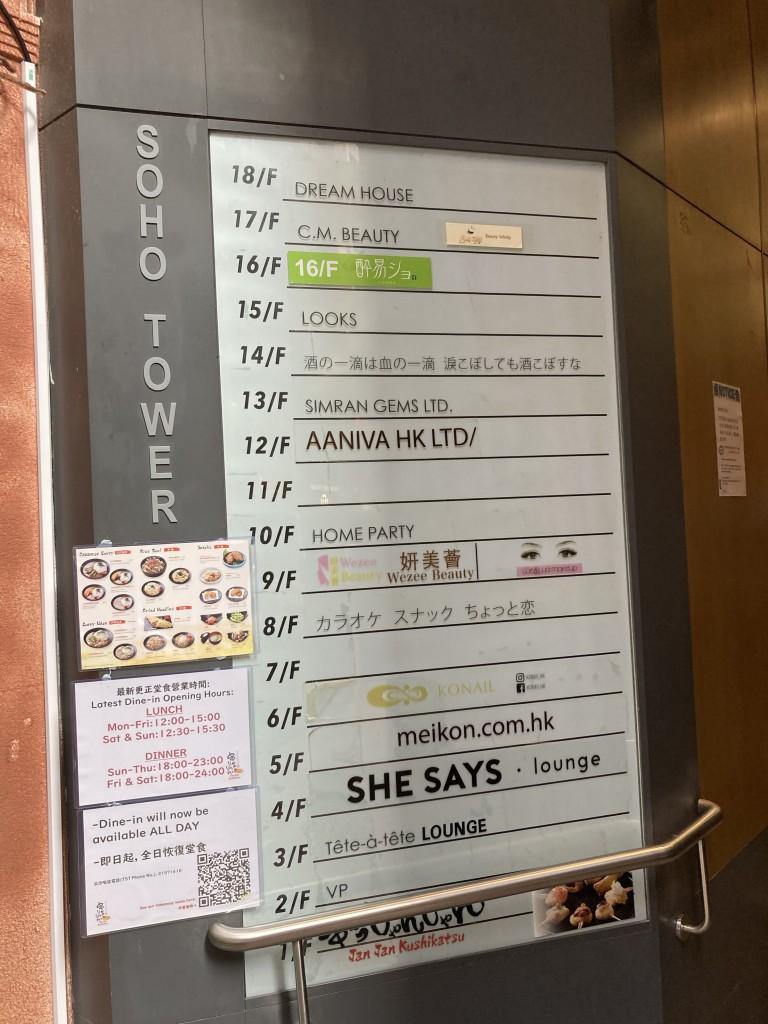 尖沙咀Soho Tower尊豪坊2