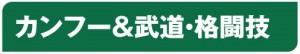カンフー&武道・格闘技 PP New Layout 同好会 2