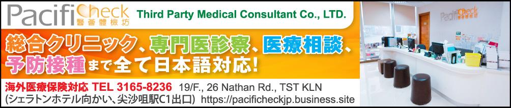【香港】病院・クリニック・医療機関パシフィチェックPacificheck(総合クリニック)