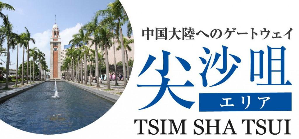 尖沙咀チムサーチョイ・Tsim Sha Tsui お出かけ観光スポット記事見出し