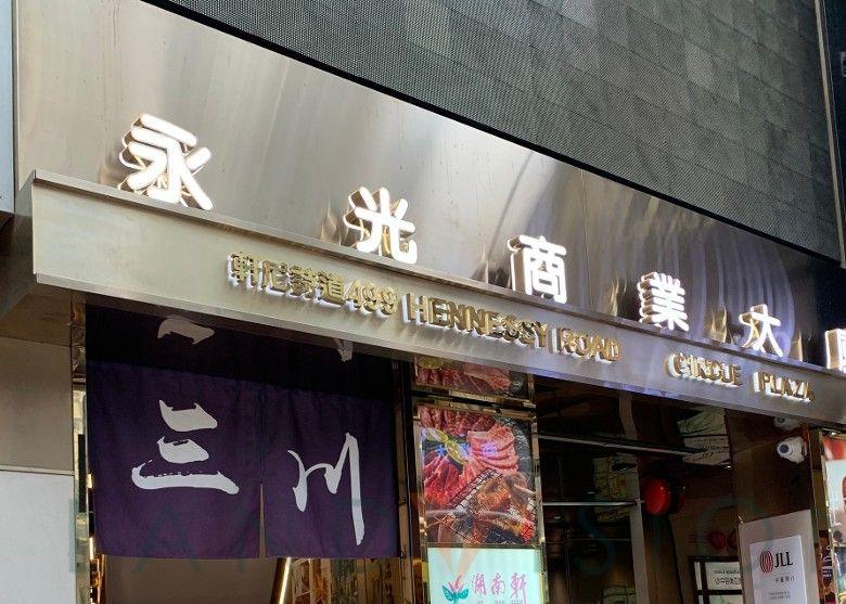 永光商業大厦