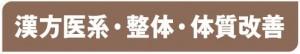 香港漢方医・整体・体質改善一覧見出し