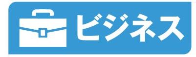 尖沙咀ビジネス企業・団体紹介記事