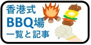 香港式BBQ場一覧