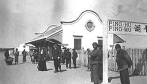 1991年平湖駅