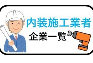 香港内装業者一覧リスト