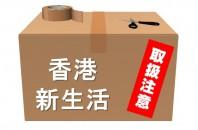 【香港】新生活に便利なサービスまとめ一覧
