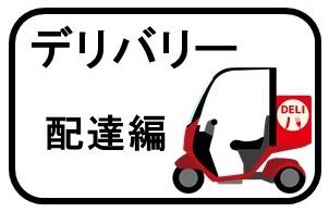デリバリー・配達編