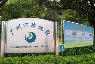 海外での「死」の取り扱いPART3〈葬儀編〉NEVER MIND 何があっても没問題!