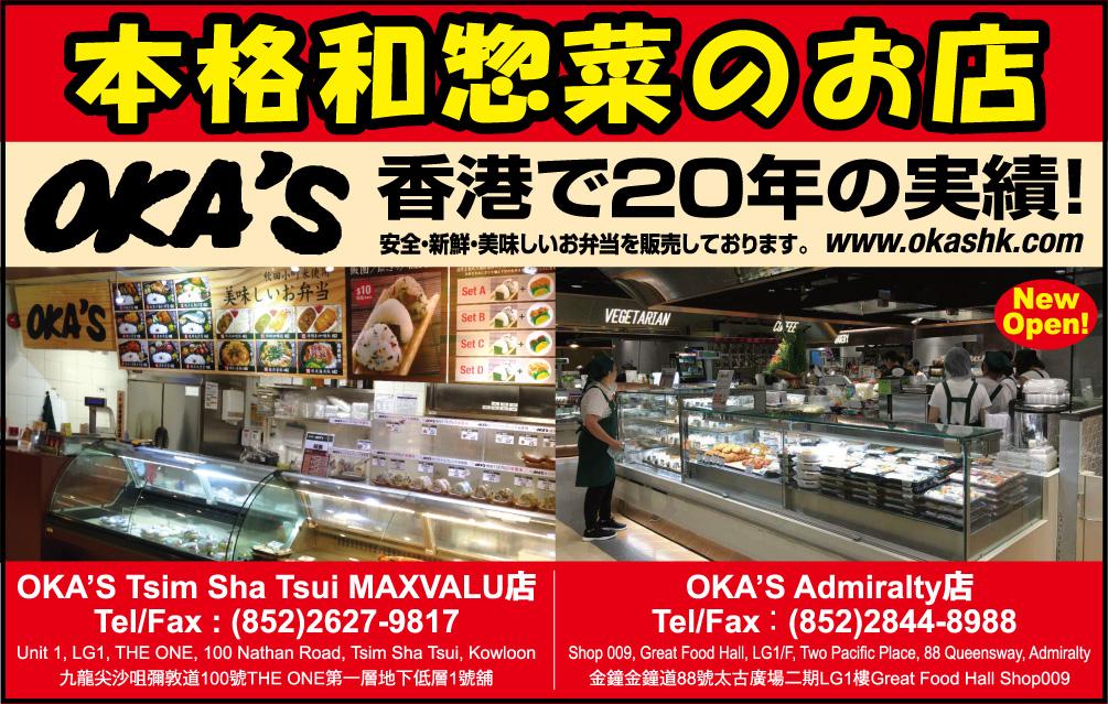 香港お弁当デリバリーOKA'Sケータリング