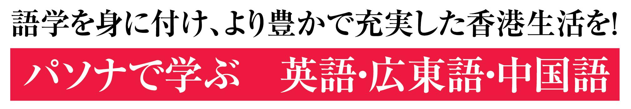 P07 School _PASONA Japanese_759