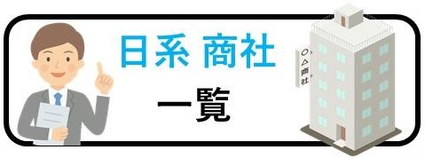 【香港】日系商社リスト一覧