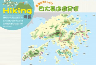 ハイキングHiking特集 PartⅠ&Ⅱ 香港ハイキングマップ&香港四大トレイルと大会