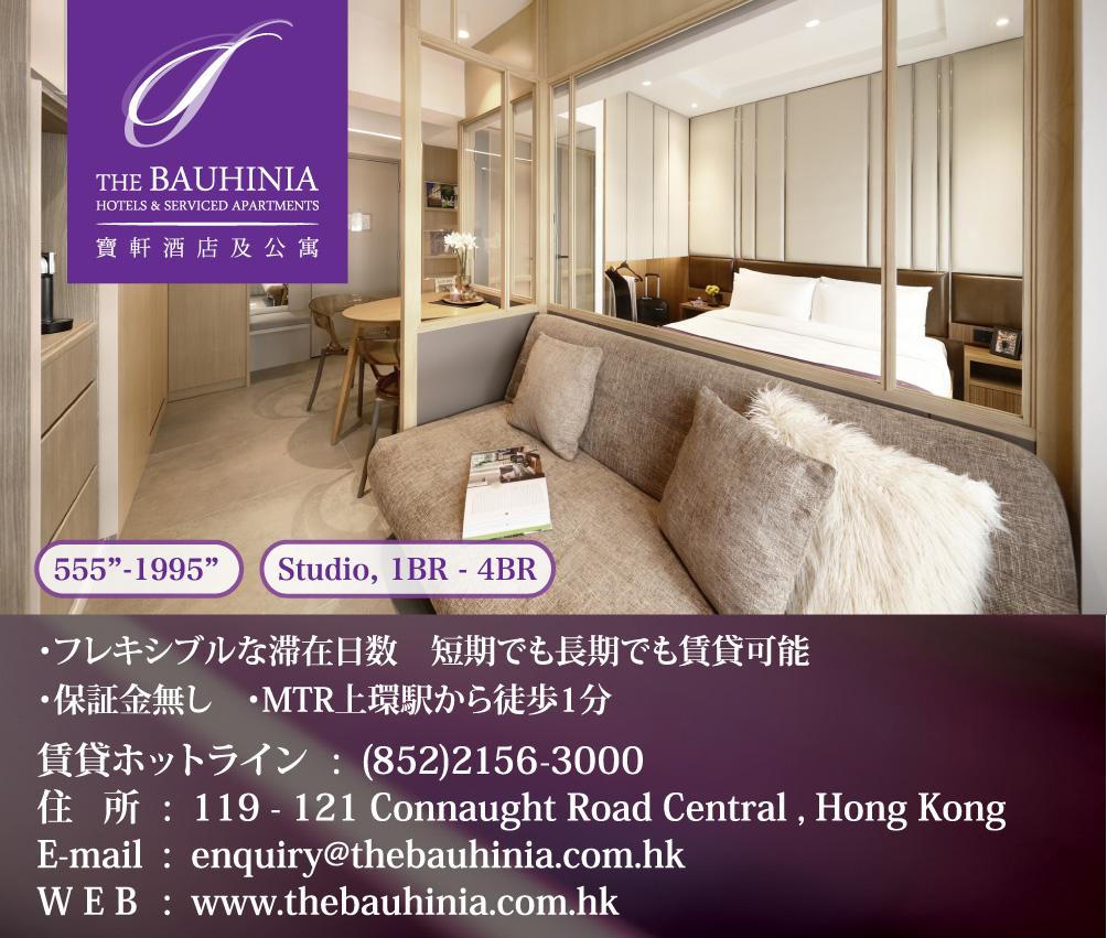 香港日本人に親切なサービスアパートメントThe Bauhinia Serviced Apartments