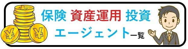 香港保険・資産運用・投資関連エージェント一覧