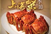カバーストーリー 2020年10月第2週号「上海蟹」