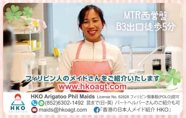 PP-HK-AD88 HKO ARIGATOO LIMITED Other (Fill at 詳細欄)