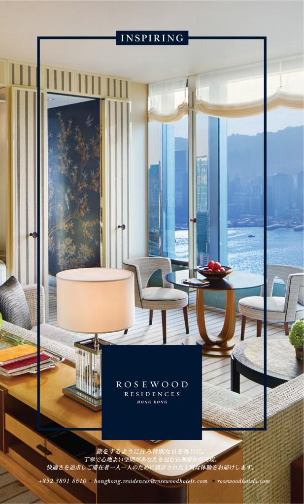 香港日本人に親切なサービスアパートメント Rosewood Hotels (Hong Kong) Limited