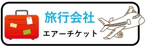 【香港】日系旅行会社
