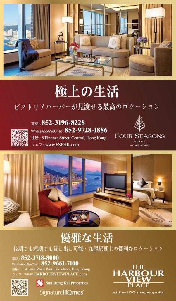 香港日本人に親切なサービスアパートメント ザ・ハーバービュープレイス The Harbour View Place@ICC megalopolis ベガスイーツ Vega Suites