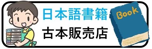 【香港】日本語書籍販売店