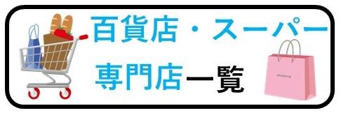 香港百貨店・スーパー・専門店一覧
