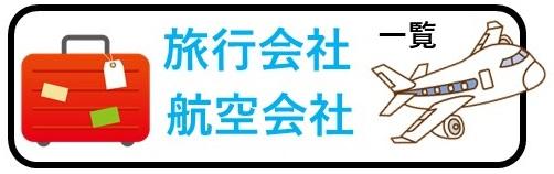 香港旅行会社・航空会社一覧