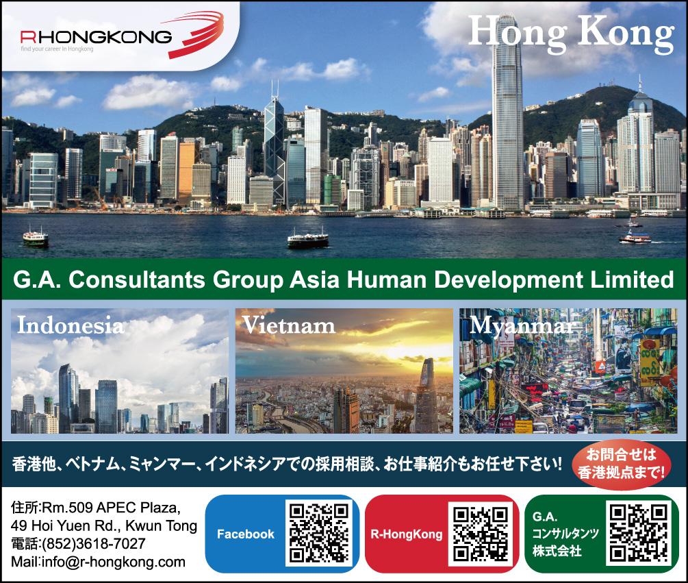 香港人材紹介会社Asia Human Development Limited