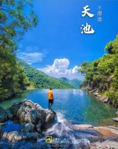 水澇漕 - 天池