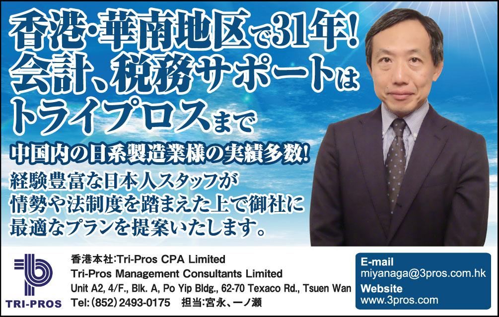 香港会計士事務Tri-Pros Management Consultants Limited