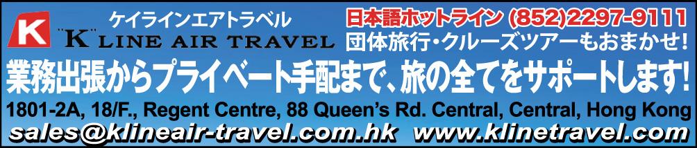 香港日系旅行会社 K Line Air Travel Ltd.