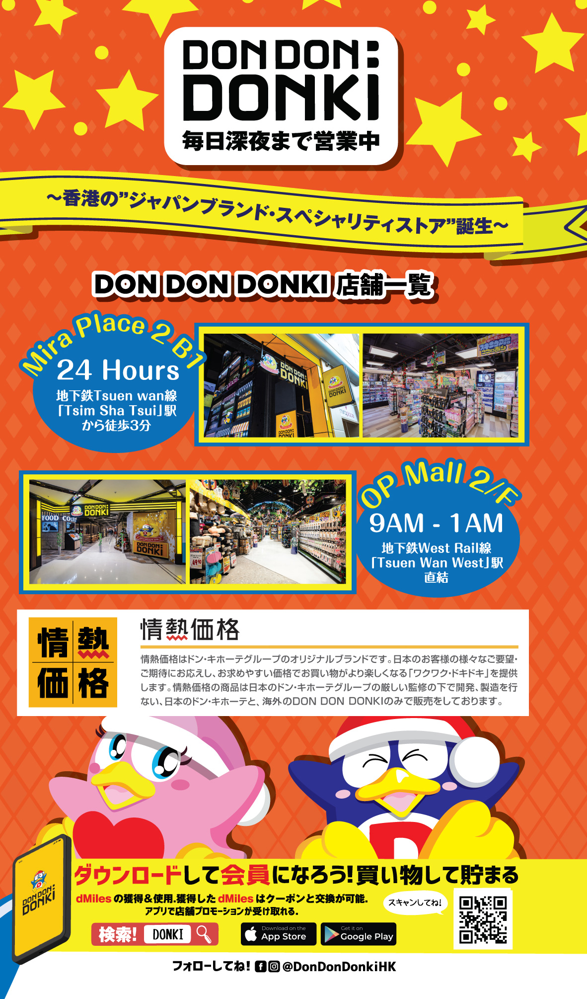 ドン・ドン・ドンキ(MIRA店) Don Don Donki MIRA Store Pan Pacific Retail Management (Hong Kong) Co. Ltd.