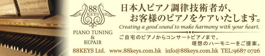 香港ピアノ調律師紹介記事88KEYS Ltd.