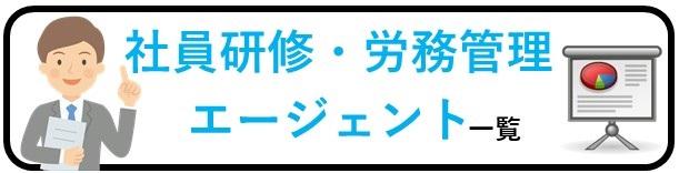 香港社員研修・労務管理企業リスト一覧